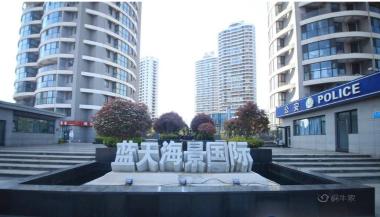 蓝天海景国际公寓