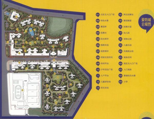 越秀保利爱特城规划图