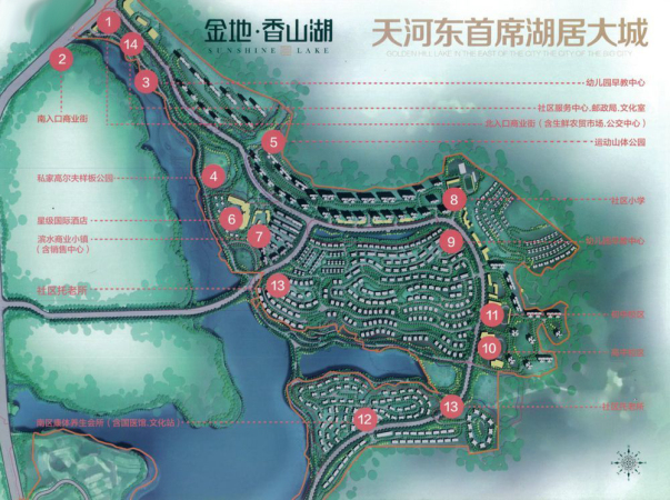 金地香山湖规划图