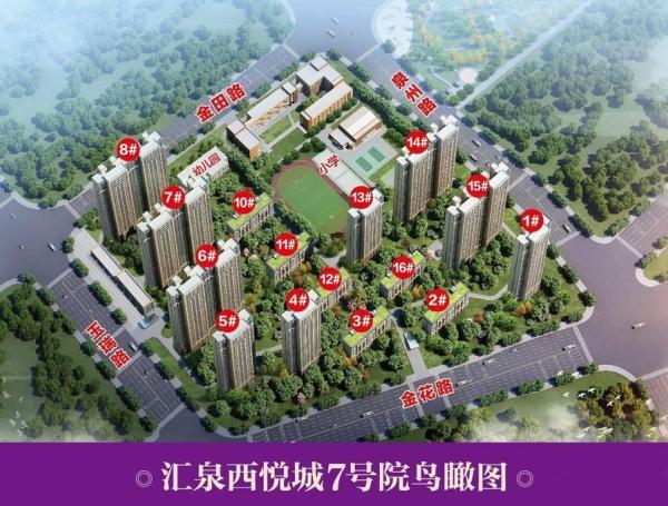 汇泉西悦城规划图