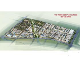 华安海聚潍坊国际汽车文化博览城