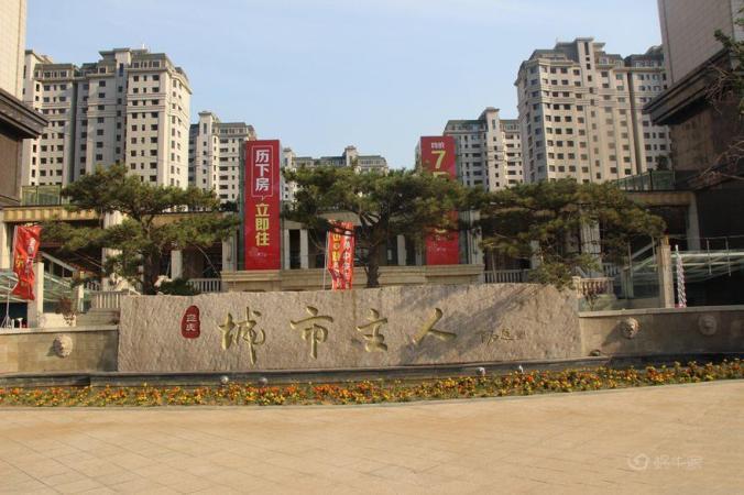 三庆·城市主人实景图