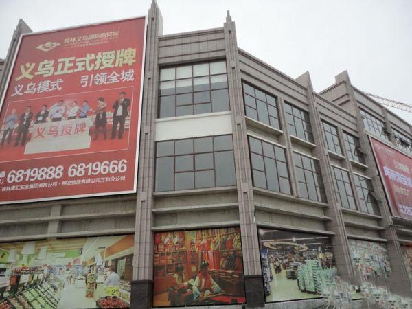 桂林义乌城实景图