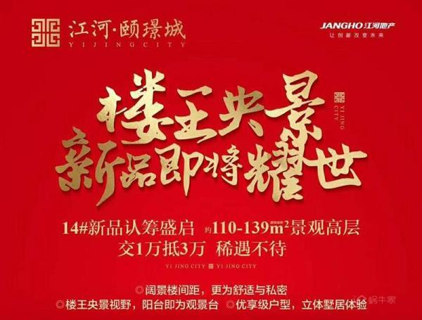 江河颐璟城规划图