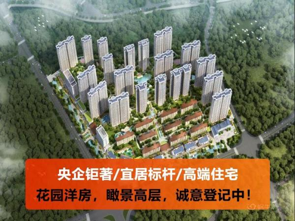 中国中铁·世纪山水效果图
