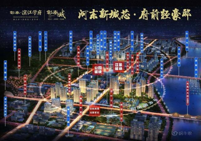 彰泰·滨江学府规划图