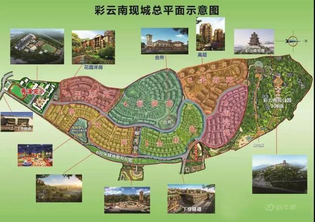 彩云南现城规划图