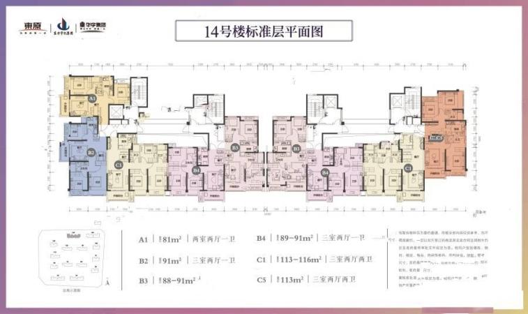 东原阅城规划图