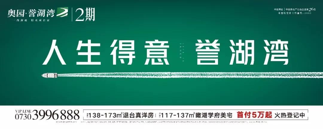 奥园誉湖湾:奥园&细毛蒸虾送福利!