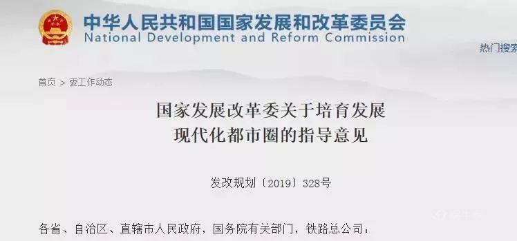 《国家发展改革委关于培育发展现代化都市圈的指导意见》