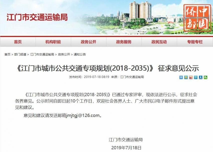 江门拟规划3条快速公交线路