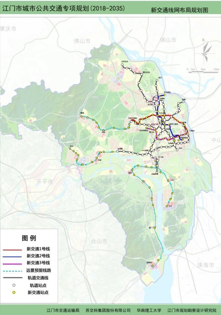 江门公共交通2035规划