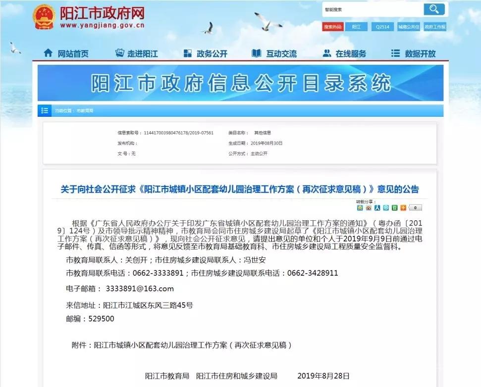 阳江市城镇小区配套幼儿园治理工作方案(再次征求意见稿)