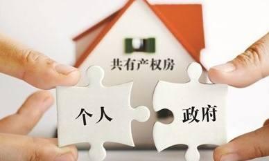 天津房产:共有产权房有哪些优缺点?