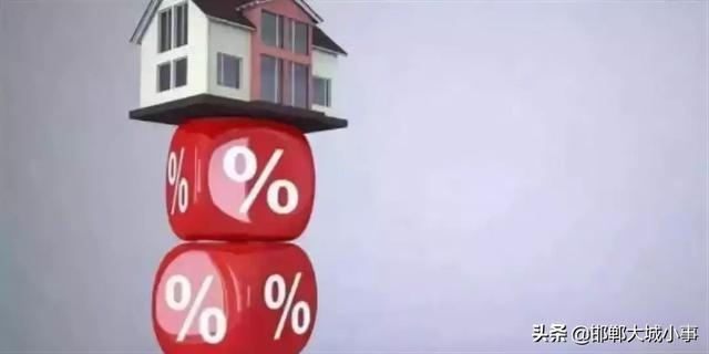 我敢说,你人生中占的最大便宜,就是房贷!